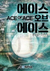 Ace of Ace