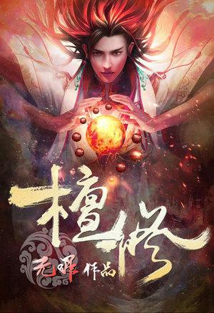 Ancient Godly Monarch Novel