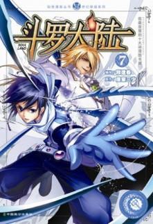 Douluo Dalu Novel (Soul Land Novel)