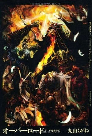 Read Overlord Online