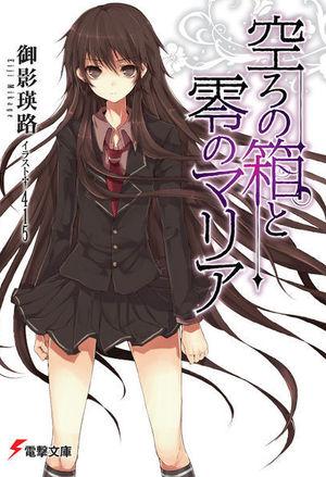 Utsuro no Hako to Zero no Maria Novel (The Empty Box and the Zeroth Maria Novel)
