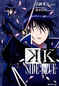 K SIDE:BLUE