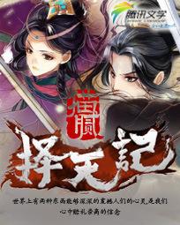 Ze Tian Ji Novel